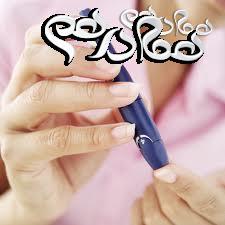 بیماری دیابت یا مرض قند را جدی بگیریم
