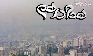 آلودگی هوا چیست