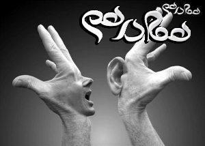 چگونه یک گوینده موثر و یک شنونده فعال باشیم