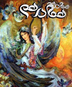 نگار گری ایرانی و مکاتب آن
