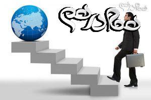 نکاتی مهم برای داشتن تجارتی موفق