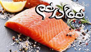 طرز پخت ماهی سالمون به چند روش