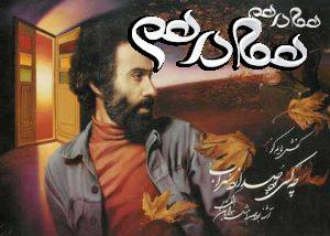 زندگی نامه و بیوگرافی سهراب سپهری