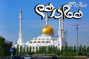 masjede-noore-ghazaghestan