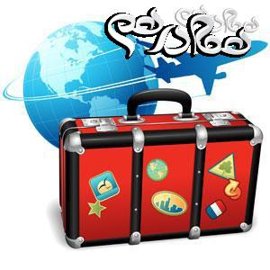 10 سوال رایج در سفر های خارجی