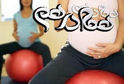 نکاتی در رابطه با ورزش های مناسب دوران بارداری