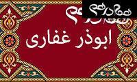 زندگینامه ابوذر غفاری صحابه پیامبر