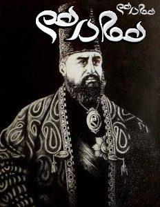 زندگی نامه وزیر قاجاریه امیر کبیر