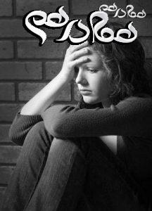 شناخت نشانه های پنهان افسردگی