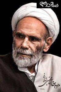 زندگی نامه آیت ا... آقا مجتبی تهرانی