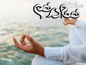 از فواید یوگا بیشتر بدانید