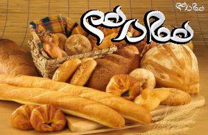موثرترین روش نگهداری نان کدام است؟