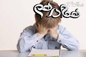 استرس کودکان را در آستانه بازگشایی مدارس کنترل کنید