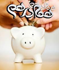 7 راهکار ساده برای پس انداز پول
