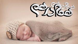 بهترین و مناسب ترین دمای اتاق نوزاد