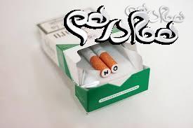 ماده مغذی کاهش دهنده خطرات سیگار