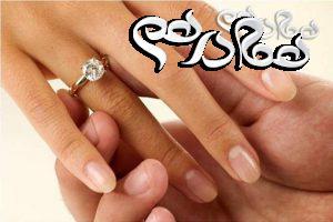 زن خوب برای ازدواج چه ویژگی هایی دارد
